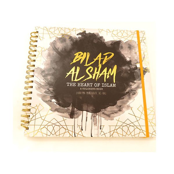 bilad al sham a colouring book the purple circle   Bilad Al Sham Coloring Book